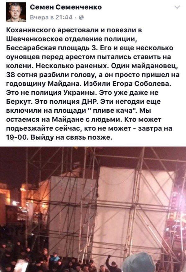 Уникальный талант Политика, Украина, Майдан, Котел