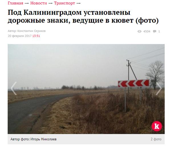 Под Калининградом установлены дорожные знаки, ведущие в кювет Дорожный знак, Кювет