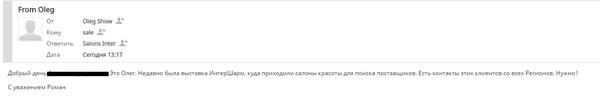 Когда ты Олег