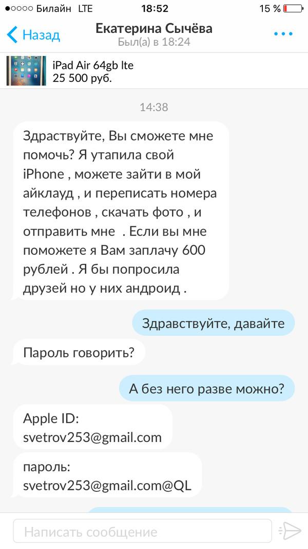 Обман мошенника, или как меня пытались обмануть, но вышло ровно наоборот. (Длиннопост) iphone, apple, мошенники, разводка, развод, обман, icloud, схема обмана, длиннопост