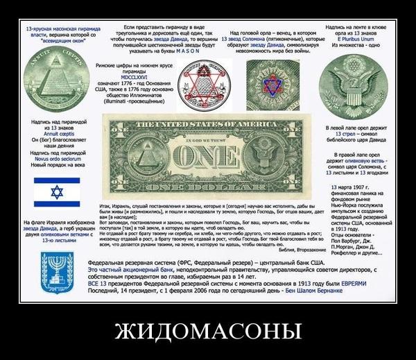 Что нибудь интересное о Теории заговора. масоны, иллюминаты, жиды, жидомассоны, теория заговора
