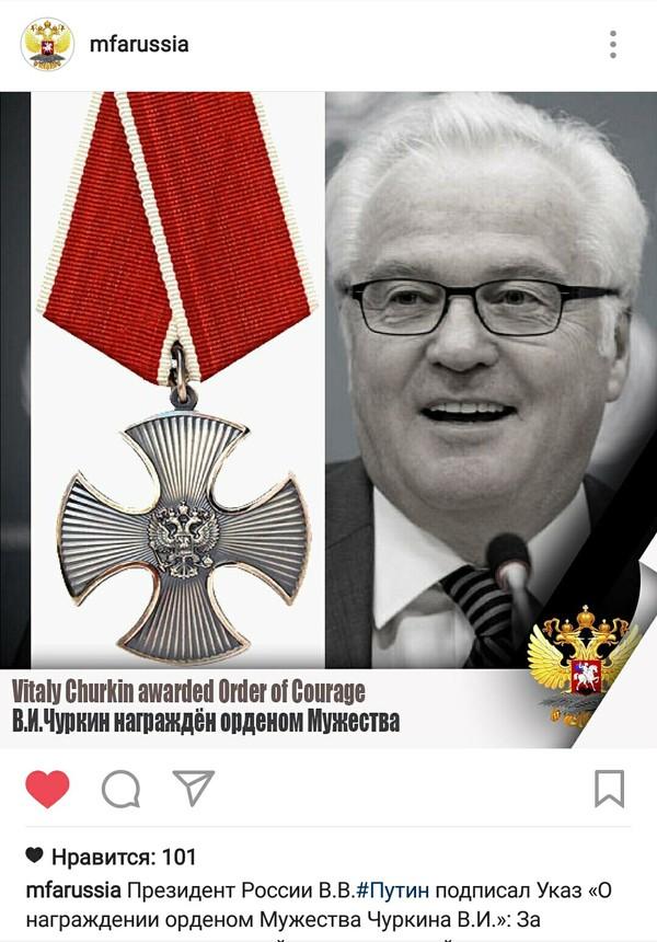 Заслуженная награда достойному человеку Виталий Чуркин, Награда