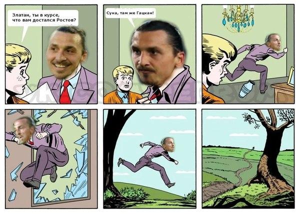 Гацкан vs Ибрагимович