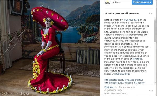 Минута славы текст, Косплей, The National Geographic, минута славы, длиннопост