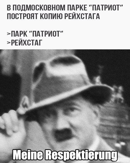 """В подмосковном парке """"Патриот"""" построят копию Рейхстага"""