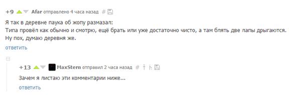 Суровые российские реднеки Комментарии, тупые скрины чужих комментов, пикабу, арахнофобия, говно, мат