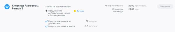 Не МТС единым Мтс, Киевстар, Оператор, Мобильная связь, Наглость, Бабки с воздуха