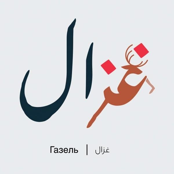 Художник превратил арабские слова в симпатичные иллюстрации длиннопост, арабы, буквы, Махмуд Таммам, adme