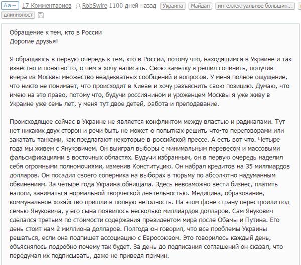 1100 дней Украина, Евромайдан, Политика, Обращение, Никогда мы не будем братьями, Длиннопост