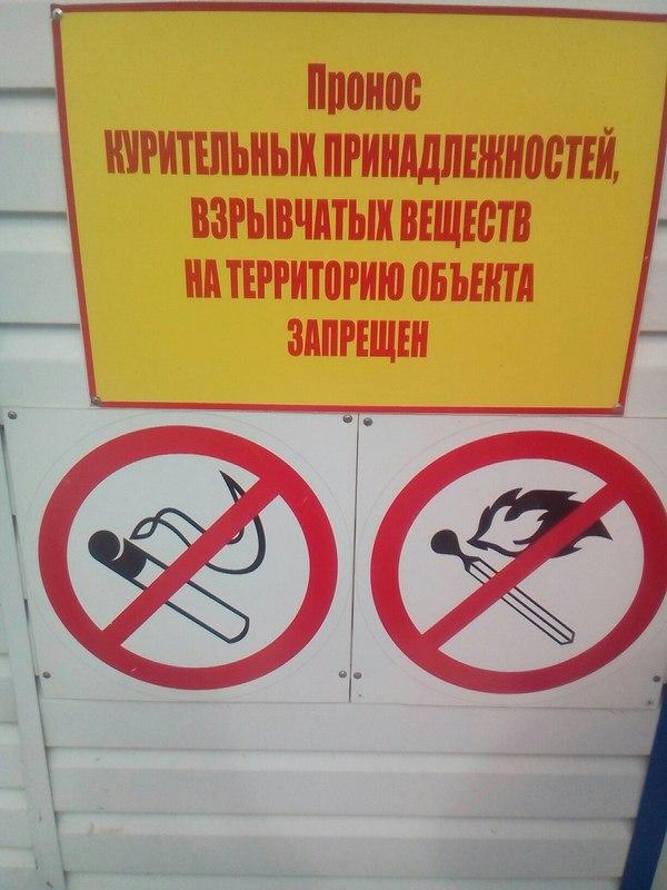 А с факелом пожалуйста... пожар, знак, запрет