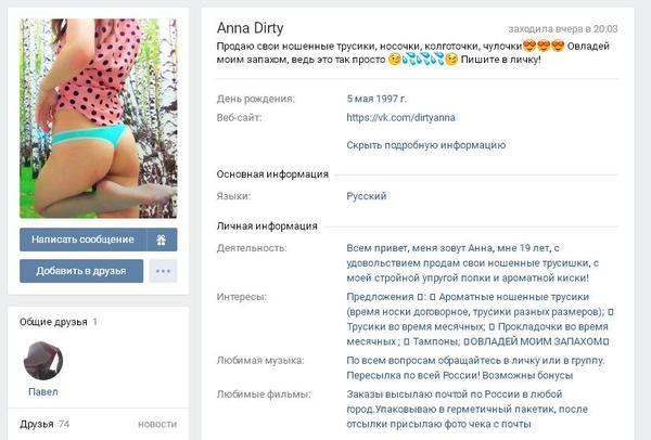 Помогите с названием или куда катится мир.. Трусы, ВКонтакте