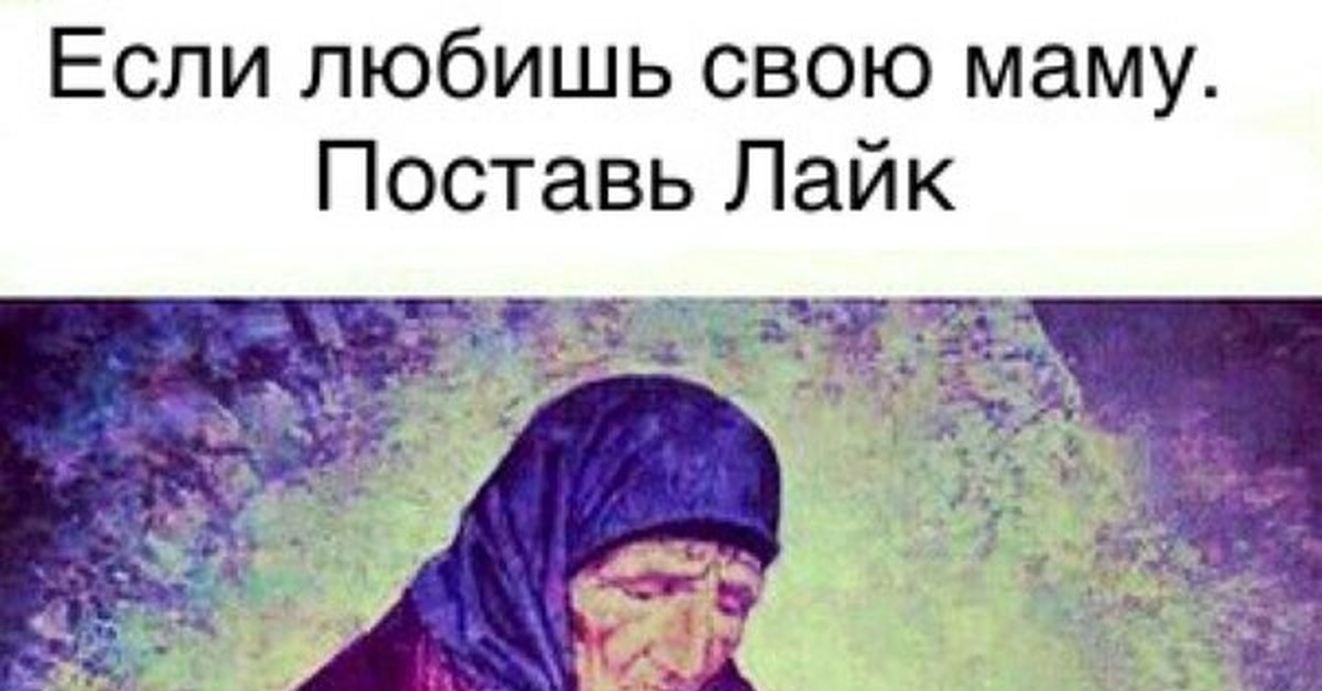 Картинки ставь класс если любишь маму