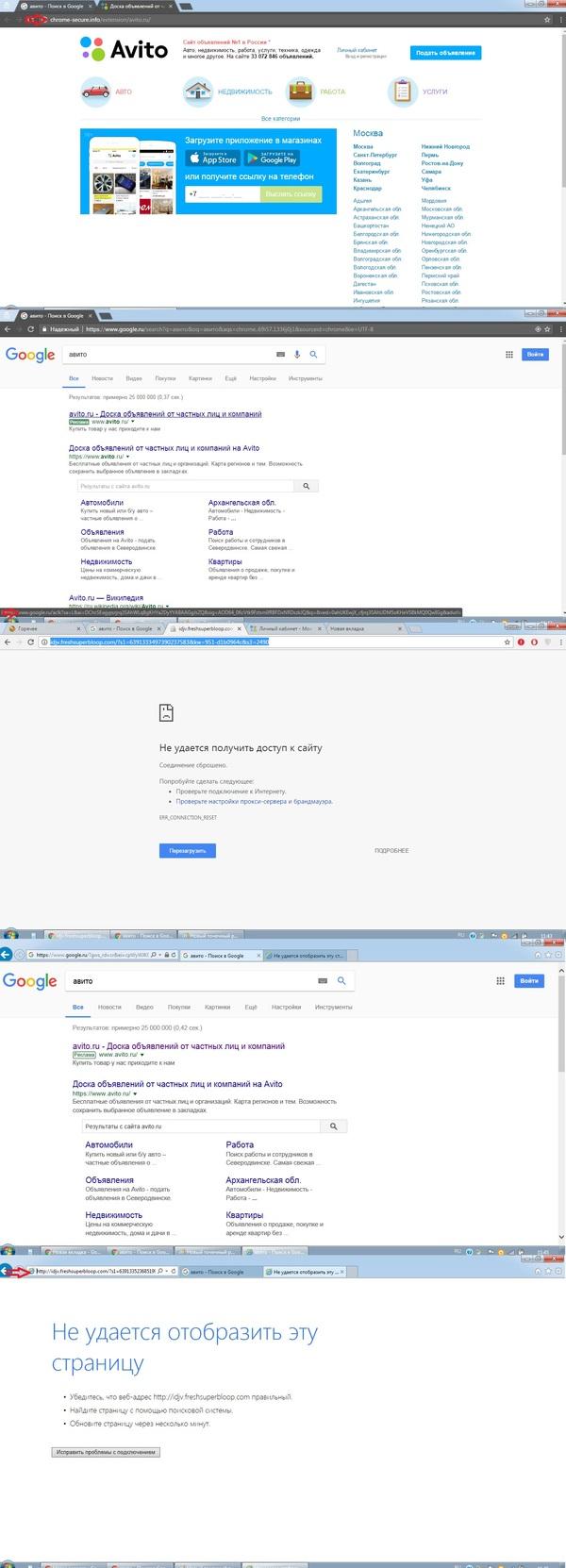 Внимание фишинг. google, опасность, реклама, фишинговый сайт, доколе гугл, авито, длиннопост