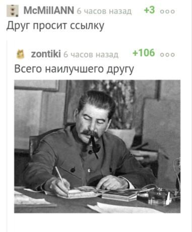 И снова комментарии Комментарии, Сталин, Ссылка, Скриншот