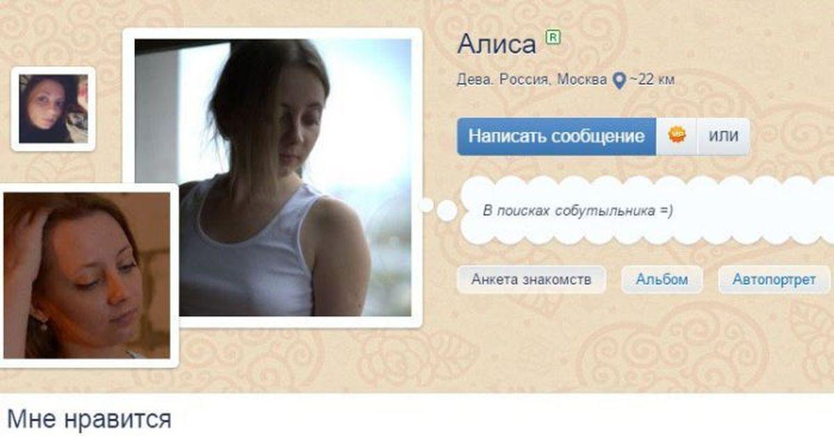 Приветствие на странице сайта знакомств