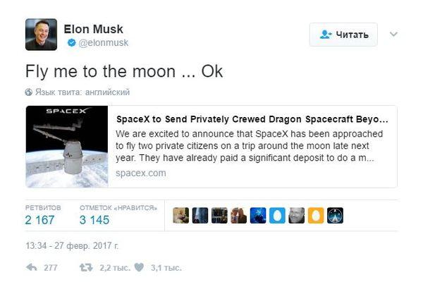 Снова на Луну. Илон Маск, twitter, гифка