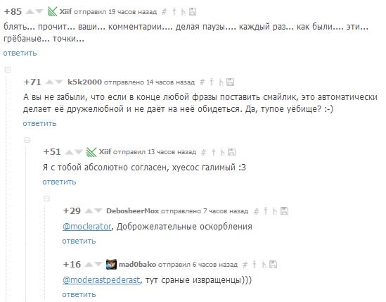 Доброжелательные оскорбления :) скриншот, Комментарии, оскорбление, доброжелательные