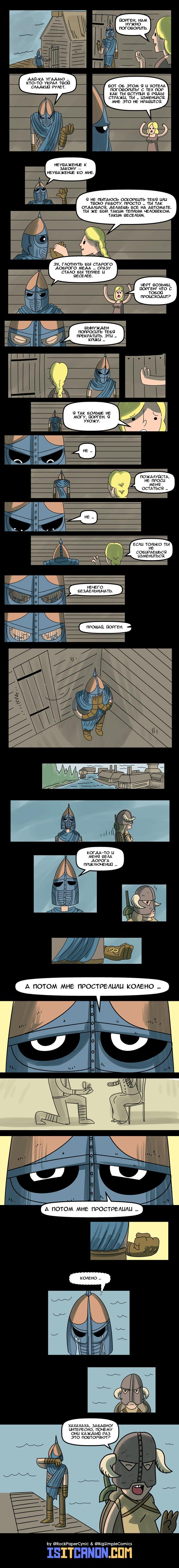 Коленное (The Elder Scrolls) Колено, Стражник, Довакин, Skyrim, The Elder Scrolls V: Skyrim, Длиннопост, Комиксы
