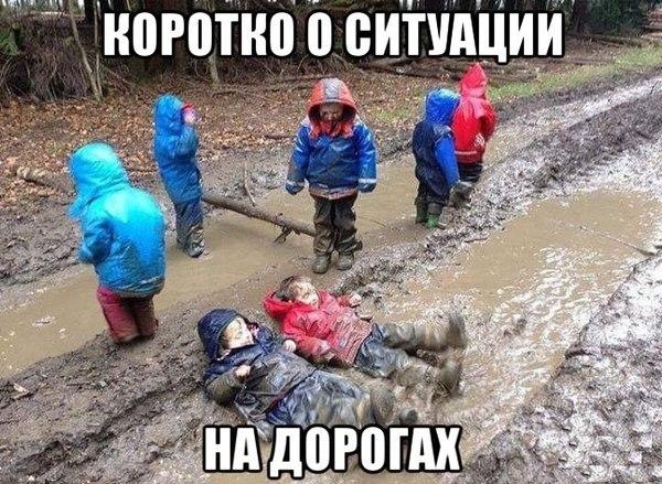 Весна в России! Весна, Россия, Дорога, Грязь, Слякоть, Новосибирск, Обьгэс