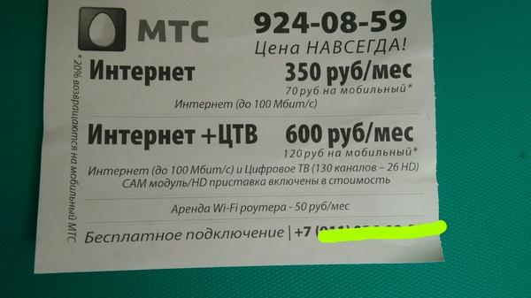 МоторноТракторнаяСвязь МТС, Реклама, Достали