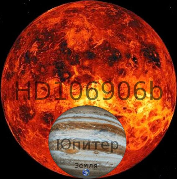 Далёкий монстр HD106906b. космос, планеты и звезды, теория, вселенная, длиннопост