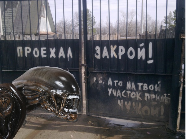 Опасайтесь ксеноморфов - закрывайте за собой дверь