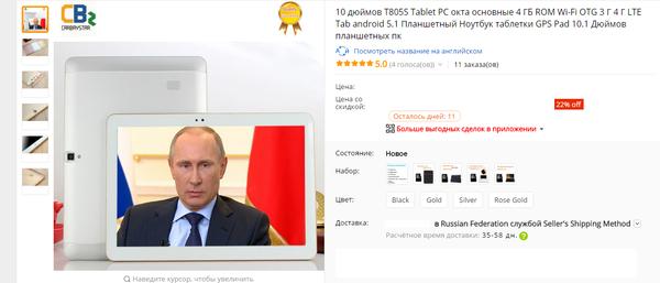 """Миссия """"Продать любым способом"""" Путин, алиэкспреес, креатив, реклама, китайцы, зачем"""