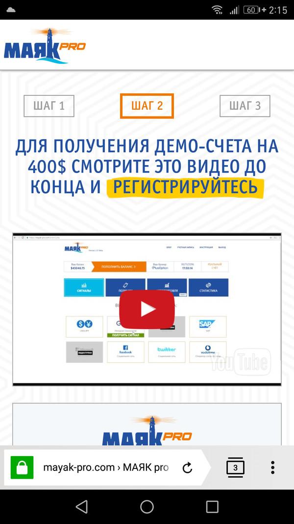 Развод в рекламе на пикабу Реклама, Развод, Яндекс директ, Длиннопост