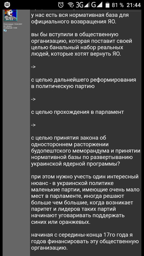 Сальные мячты об ЯО :) Украина, Политика, Харьков Форум, Ущербность, Мечта