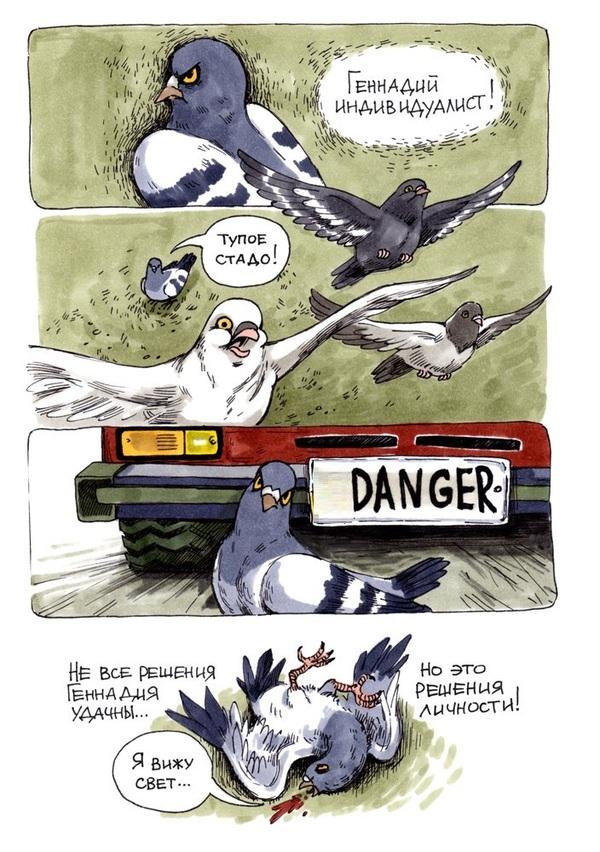 Транс комиксы в контакте