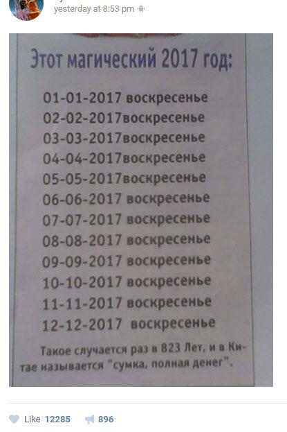 Этот фейковый пост ВКонтакте, фейк, фейл?, непонятно