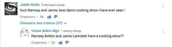 Какой-то кулинарный юмор Гордон Рамзи, Jamie Oliver, Игра престолов, Кулинария, Almazan Kitchen, Комментарии, Youtube