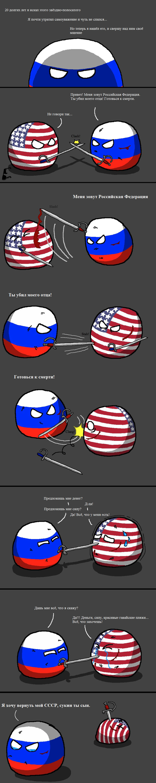 Месть countryballs, Россия, Америка, длиннопост