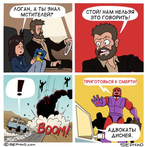 Логан комиксы, логан, Люди Икс, мстители