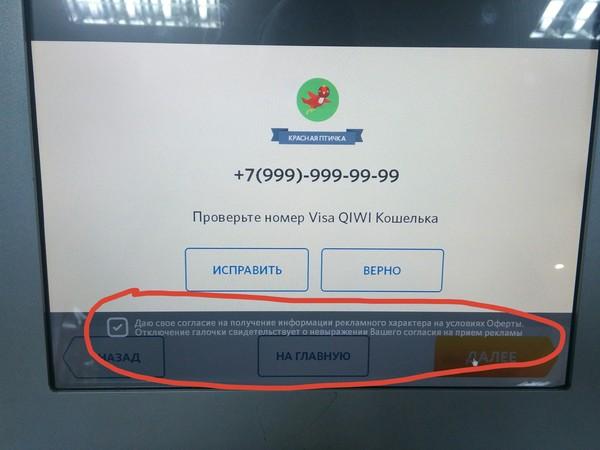 Подстава от QIWI Qiwi, Qiwi терминал, Спам, Шрифт, Хамелеон, Смс-Рассылка, Оферта