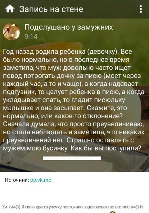 Исследование 3 Овуляшки, яжмать, Подросток, странные родители, тупые, женский форум, ВКонтакте, длиннопост