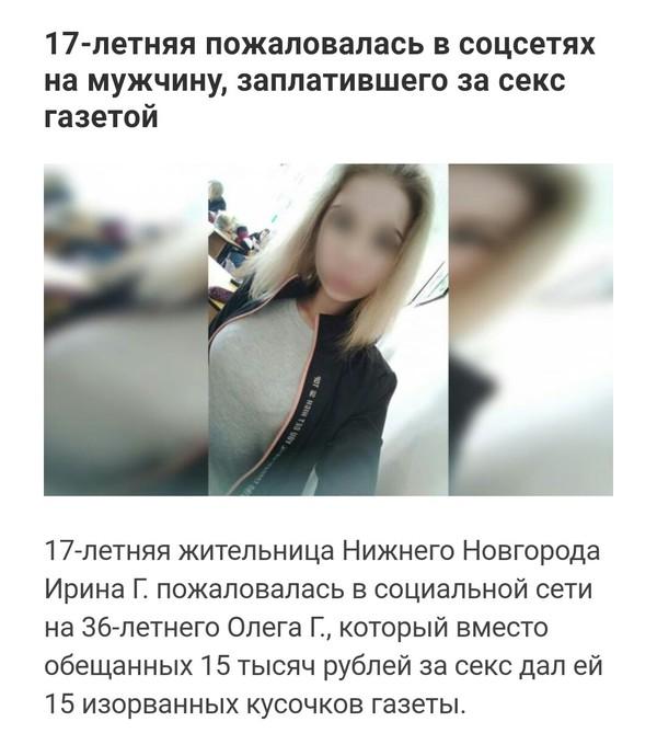 девушка заплатит за секс парню луганск тебя, многоуважаемый зритель