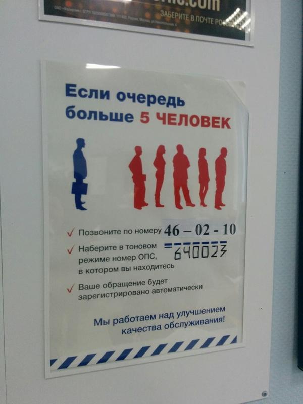 И снова ПОЧТА России - отличный сервис! Почта, Почта России, Длиннопост