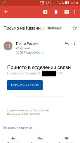 Письмо из Казани Почта России, Aliexpress, Казань, Android