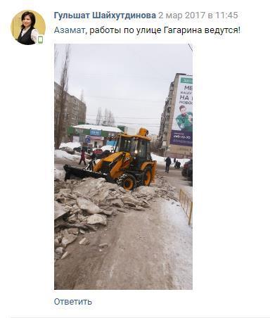 Справедливости Ради. Уфа, справедливость, снег, уборка, администрация