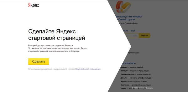 Яндекс о.ел в край Яндекс, Спам, Реклама, Поисковик, Яндекс помойка