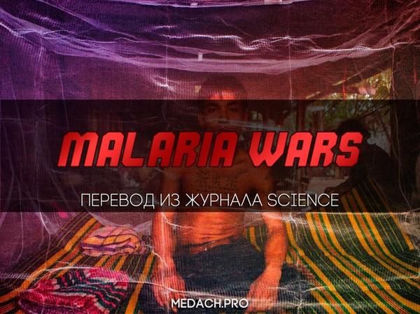 Малярийные войны Малярия, Медицина, Эпидемии, Инфекционные болезни, Перевод, Длиннопост, Азия