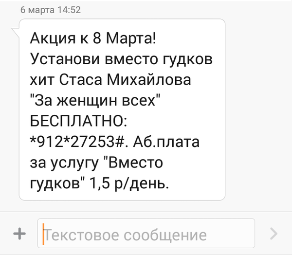В преддверии 8 марта... Смс, Сотовые операторы, 8 марта