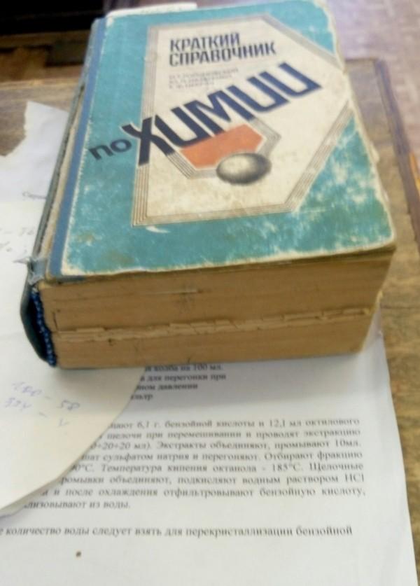 """Этот """"краткий"""" справочник выглядит, как книга о науке во вселенной fallout, но наука, химия, Технари, длиннопост"""