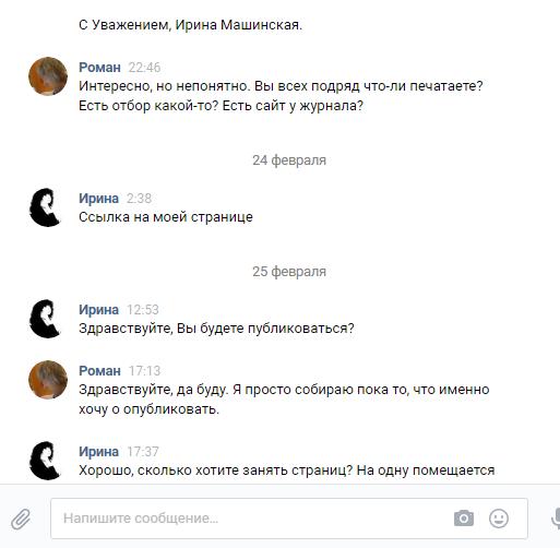 Очередные мошенники на ВК. Мошенники, Развод, ВКонтакте, Длиннопост, Привет читающим тэги