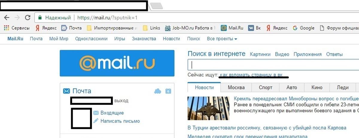 Знакомства На Яндекс Почта Вход