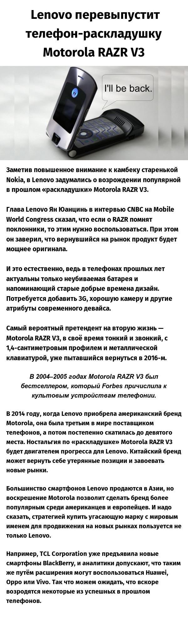 Lenovo перевыпустит телефон-раскладушку Motorola RAZR V3. Моторола, Razr, V3, Motorola RAZR V3, Вторая жизнь, Возвращение, Длиннопост