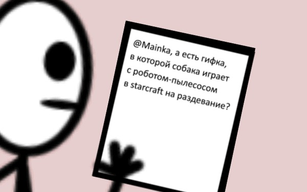 Как Mainka находит гифки Mainka, Гифка, Борхес, Длинногиф, Гифки по по комментариям