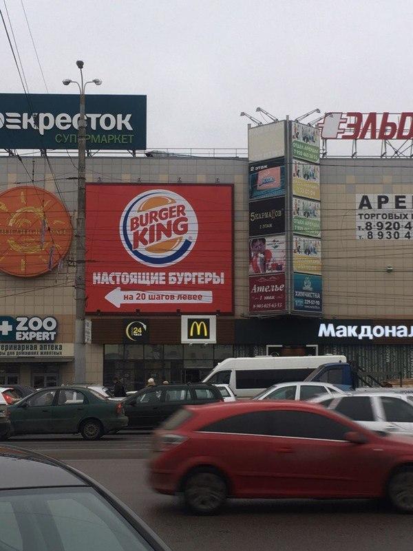 Твой ход мак! Воронеж, Бургер кинг, Макдоналдс