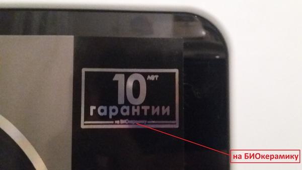 10 лет гарантии Микроволновка, Биокерамика, Маркетологи, Samsung, Боги маркетинга, Обман, Гарантия